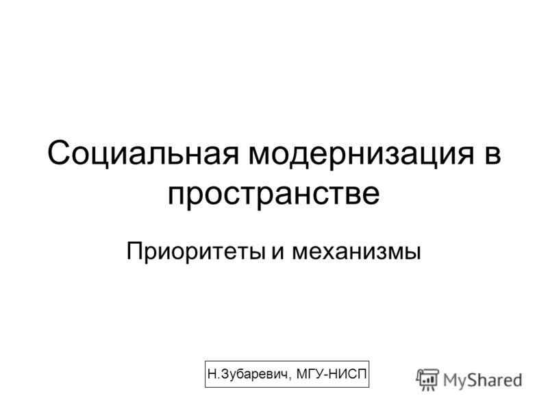 Социальная модернизация в пространстве Приоритеты и механизмы Н.Зубаревич, МГУ-НИСП