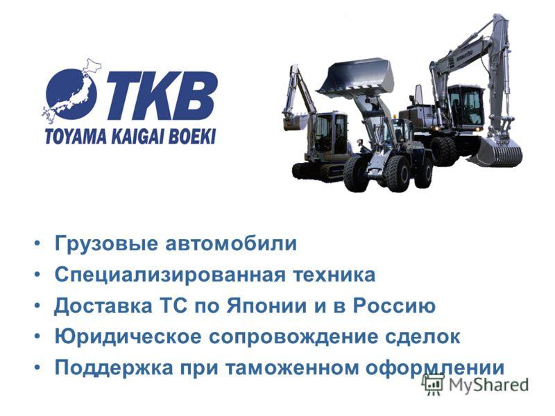 Грузовые автомобили Специализированная техника Доставка ТС по Японии и в Россию Юридическое сопровождение сделок Поддержка при таможенном оформлении