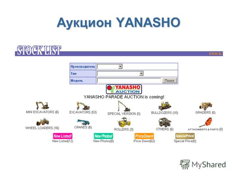 Аукцион YANASHO