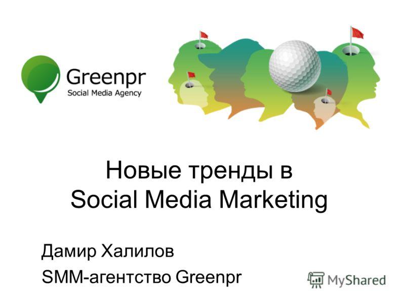 Новые тренды в Social Media Marketing Дамир Халилов SMM-агентство Greenpr
