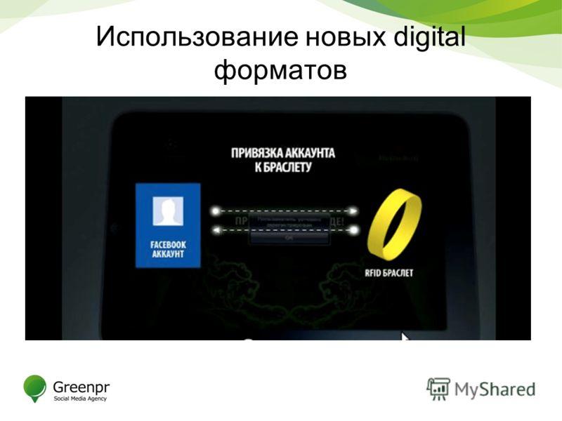 Использование новых digital форматов
