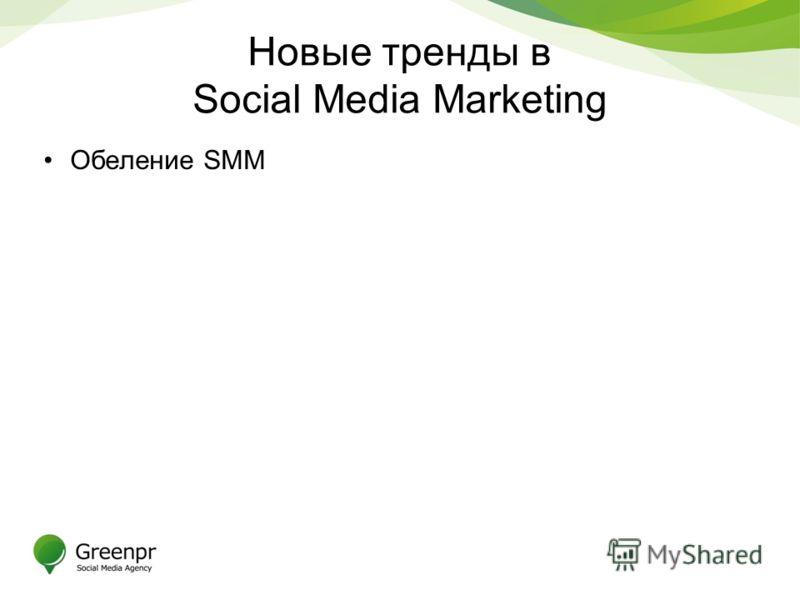 Новые тренды в Social Media Marketing Обеление SMM