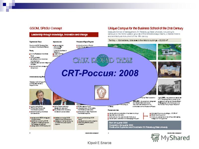 Юрий Е.Благов CRT-Россия: 2008