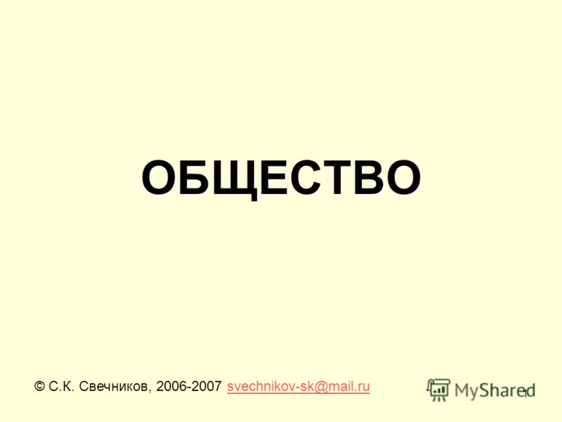1 ОБЩЕСТВО © С.К. Свечников, 2006-2007 svechnikov-sk@mail.rusvechnikov-sk@mail.ru