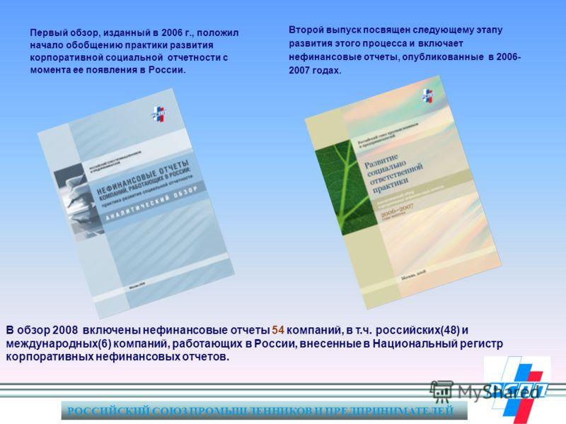 В обзор 2008 включены нефинансовые отчеты 54 компаний, в т.ч. российских(48) и международных(6) компаний, работающих в России, внесенные в Национальный регистр корпоративных нефинансовых отчетов. РОССИЙСКИЙ СОЮЗ ПРОМЫШЛЕННИКОВ И ПРЕДПРИНИМАТЕЛЕЙ Перв