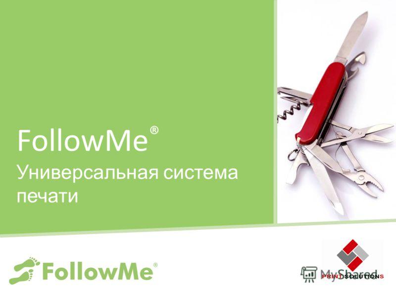 1 FollowMe ® Универсальная система печати