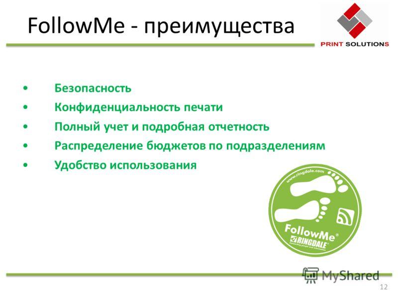 12 Безопасность Конфиденциальность печати Полный учет и подробная отчетность Распределение бюджетов по подразделениям Удобство использования FollowMe - преимущества
