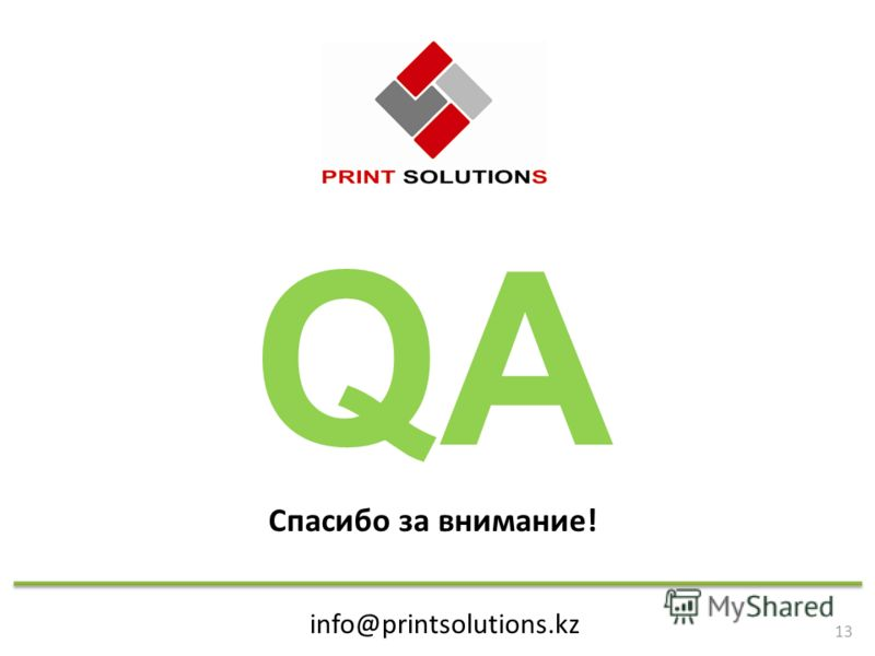 13 QA Спасибо за внимание! info@printsolutions.kz