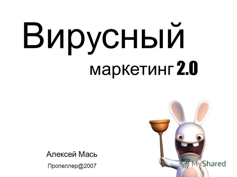 Вир у сный Пропеллер@2007 мар к етинг 2.0 Алексей Мась