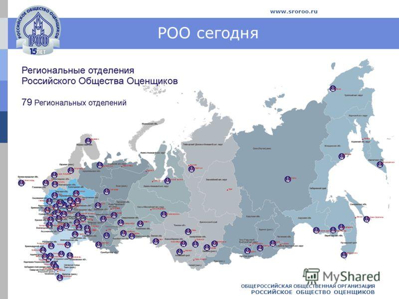 ОБЩЕРОССИЙСКАЯ ОБЩЕСТВЕННАЯ ОРГАНИЗАЦИЯ РОССИЙСКОЕ ОБЩЕСТВО ОЦЕНЩИКОВ www.sroroo.ru РОО сегодня