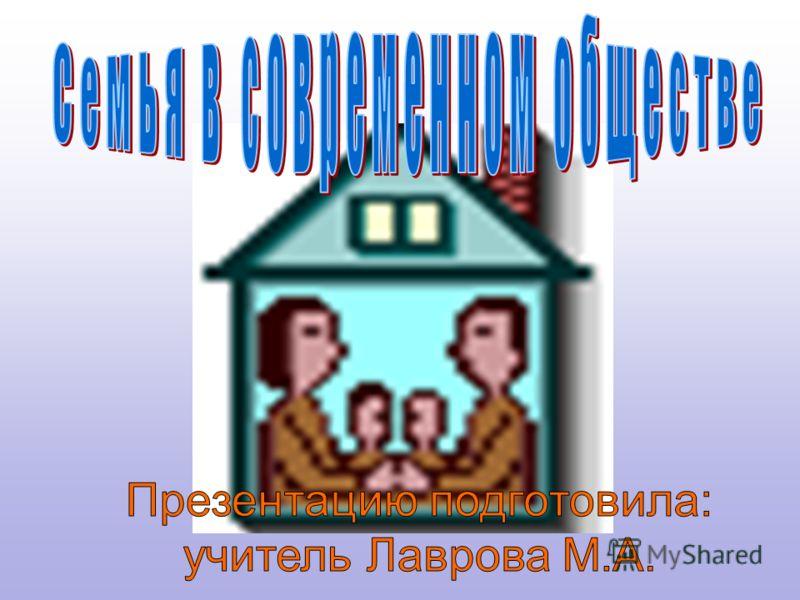 реферат на тему семья как социальный институт