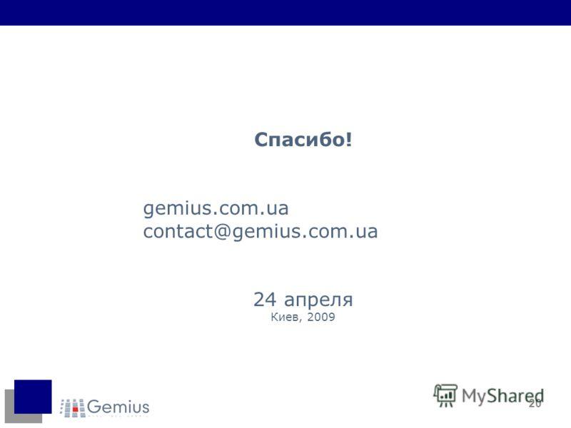 20 Спасибо! gemius.com.ua contact@gemius.com.ua 24 апреля Киев, 2009