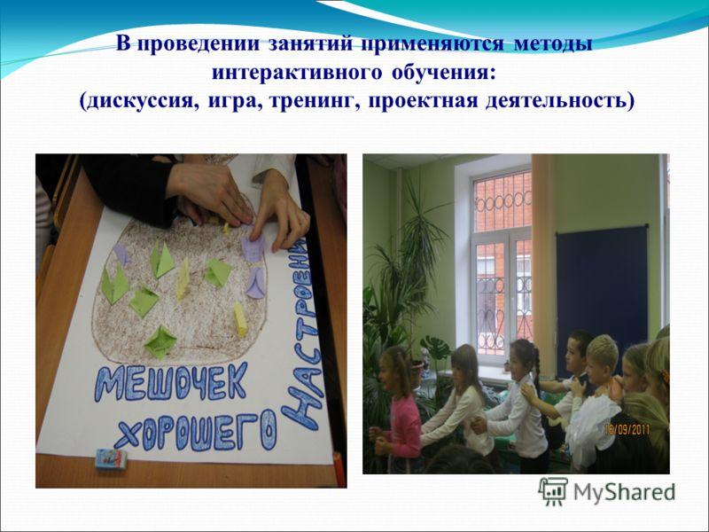 В проведении занятий применяются методы интерактивного обучения: (дискуссия, игра, тренинг, проектная деятельность)