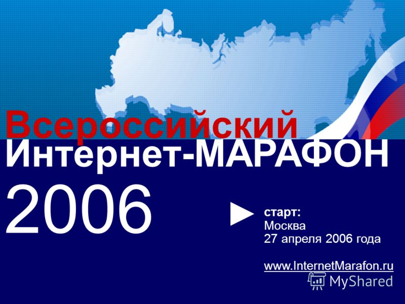 Всероссийский Интернет-МАРАФОН 2006 (в рамках РИФ-2006) апрель-октябрь 2006 Интернет-МАРАФОН 2006 Всероссийский старт: Москва 27 апреля 2006 года www.InternetMarafon.ru