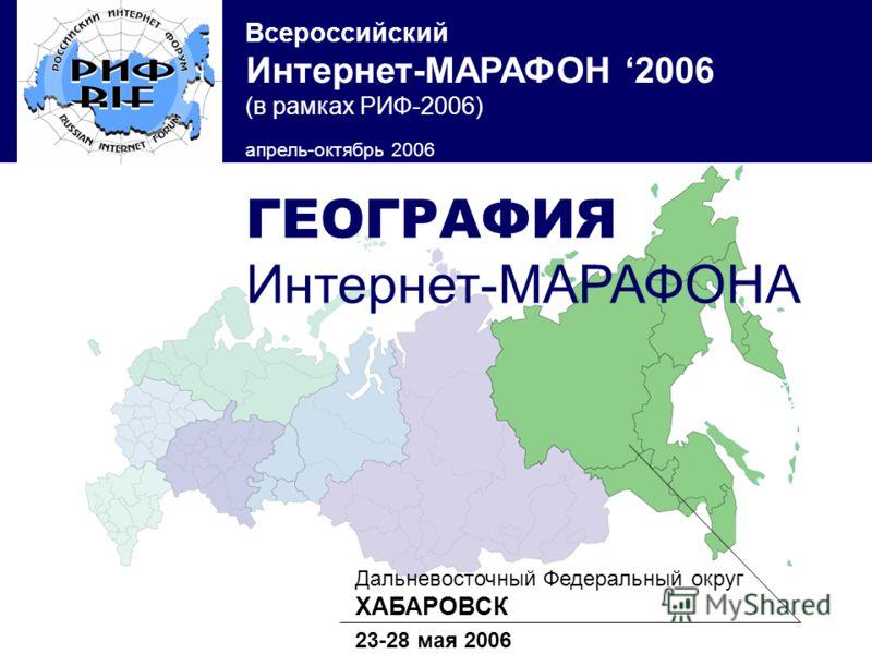 Всероссийский Интернет-МАРАФОН 2006 (в рамках РИФ-2006) апрель-октябрь 2006 Дальневосточный Федеральный округ ХАБАРОВСК 23-28 мая 2006 ГЕОГРАФИЯ Интернет-МАРАФОНА