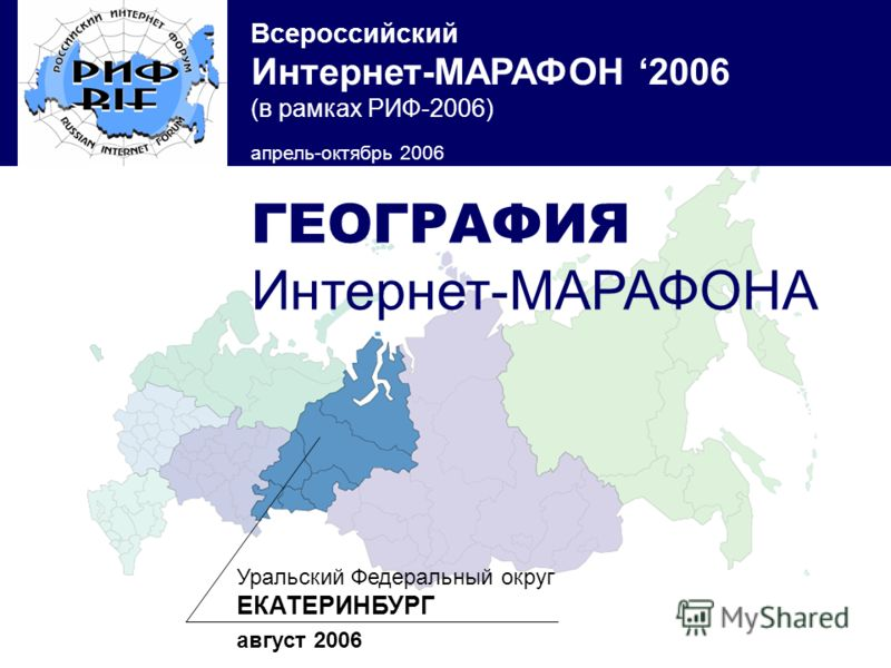 Всероссийский Интернет-МАРАФОН 2006 (в рамках РИФ-2006) апрель-октябрь 2006 Уральский Федеральный округ ЕКАТЕРИНБУРГ август 2006 ГЕОГРАФИЯ Интернет-МАРАФОНА