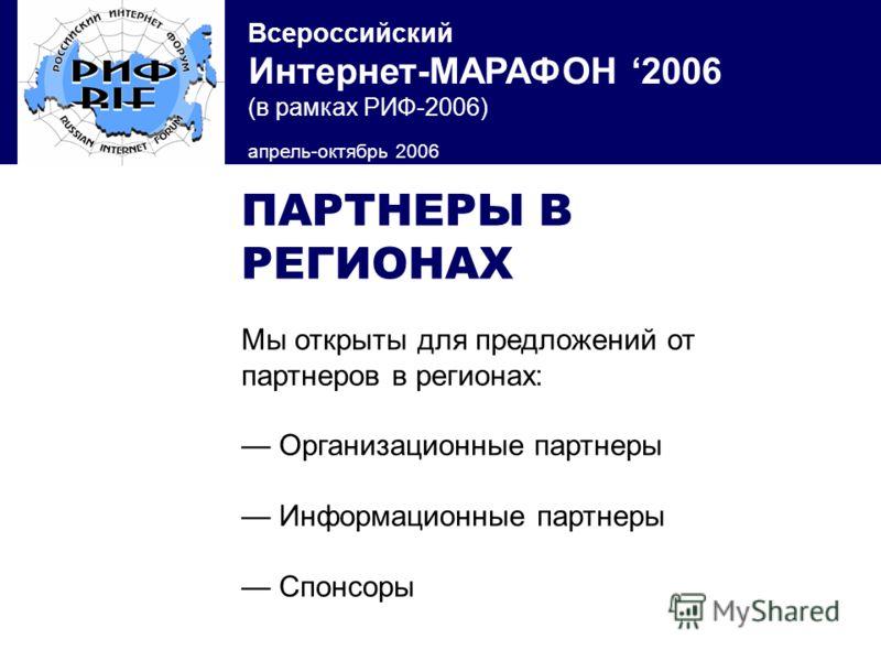 Всероссийский Интернет-МАРАФОН 2006 (в рамках РИФ-2006) апрель-октябрь 2006 Мы открыты для предложений от партнеров в регионах: Организационные партнеры Информационные партнеры Спонсоры ПАРТНЕРЫ В РЕГИОНАХ