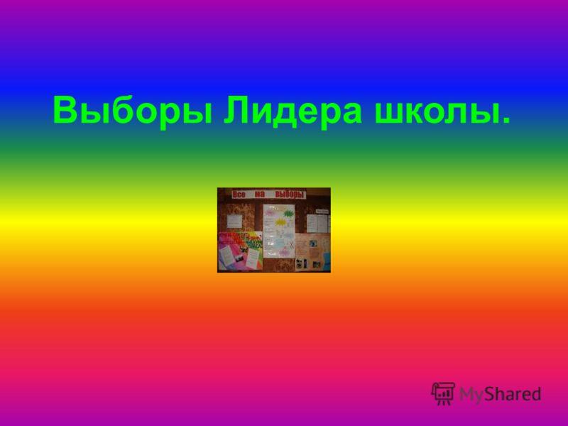 Выборы Лидера школы.