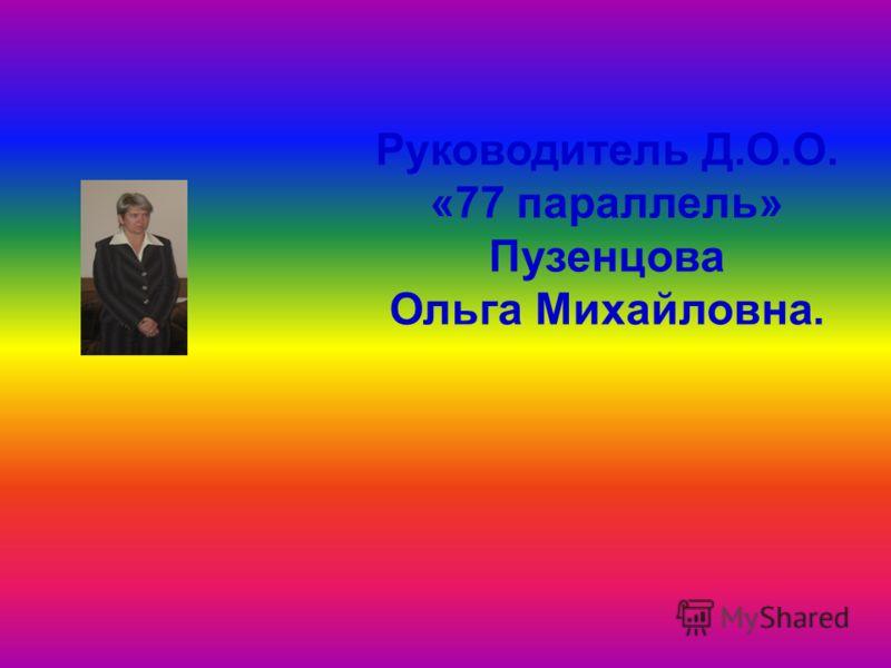 Руководитель Д.О.О. «77 параллель» Пузенцова Ольга Михайловна.