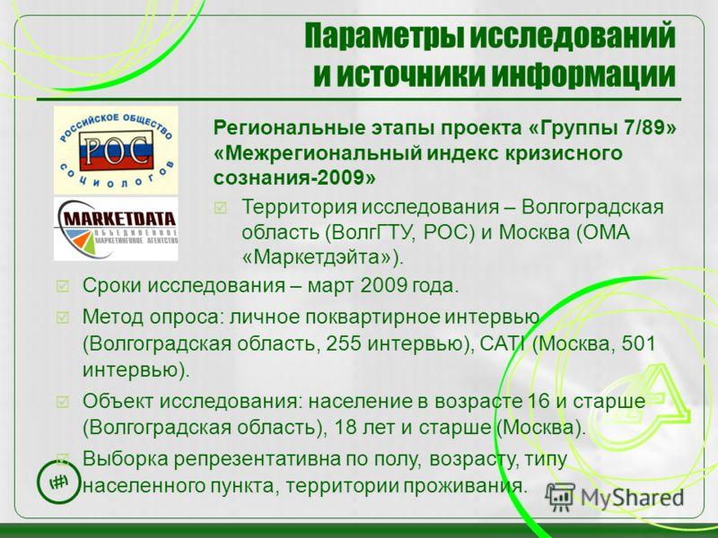 3 Параметры исследований и источники информации Сроки исследования – март 2009 года. Метод опроса: личное поквартирное интервью (Волгоградская область, 255 интервью), CATI (Москва, 501 интервью). Объект исследования: население в возрасте 16 и старше