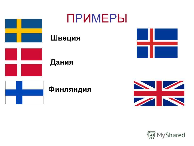 ПРИМЕРЫПРИМЕРЫ Швеция Дания Финляндия