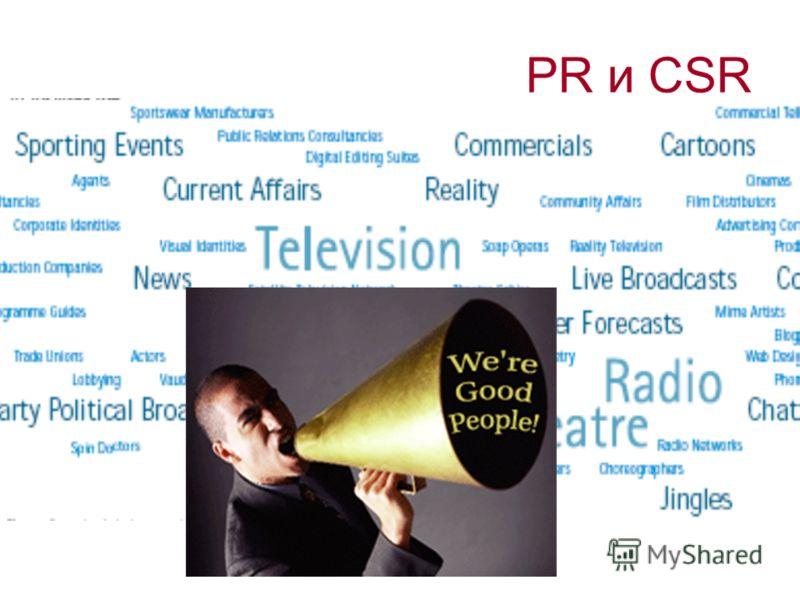 PR и CSR