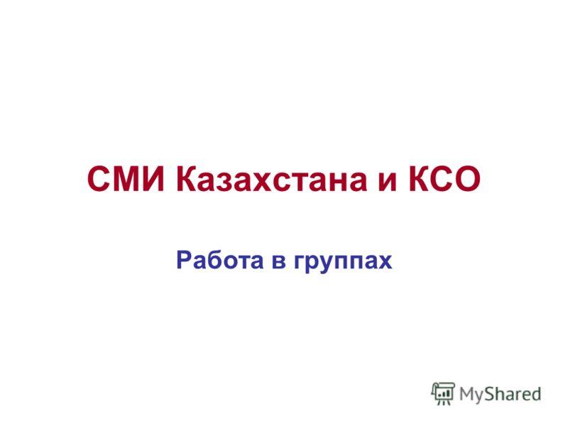 СМИ Казахстана и КСО Работа в группах