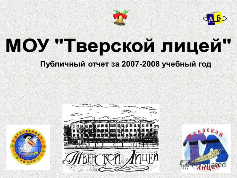 Публичный отчет за 2007-2008 учебный год