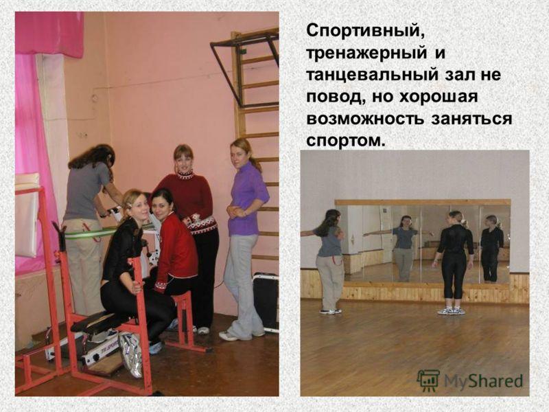 Спортивный, тренажерный и танцевальный зал не повод, но хорошая возможность заняться спортом.