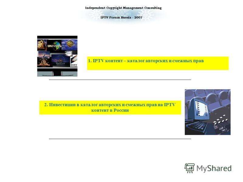 1. IPTV контент – каталог авторских и смежных прав 2. Инвестиции в каталог авторских и смежных прав на IPTV контент в России