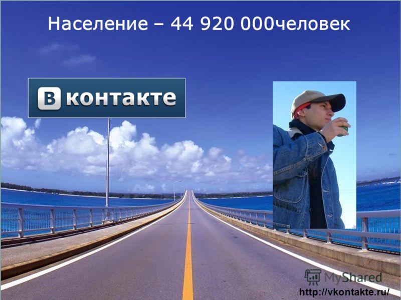 Население – 44 920 000человек http://vkontakte.ru/