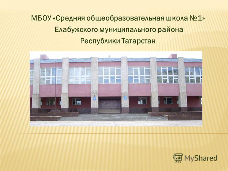 МБОУ «Средняя общеобразовательная школа 1» Елабужского муниципального района Республики Татарстан