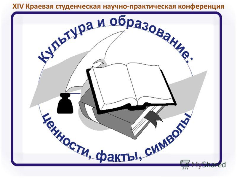XIV Краевая студенческая научно-практическая конференция