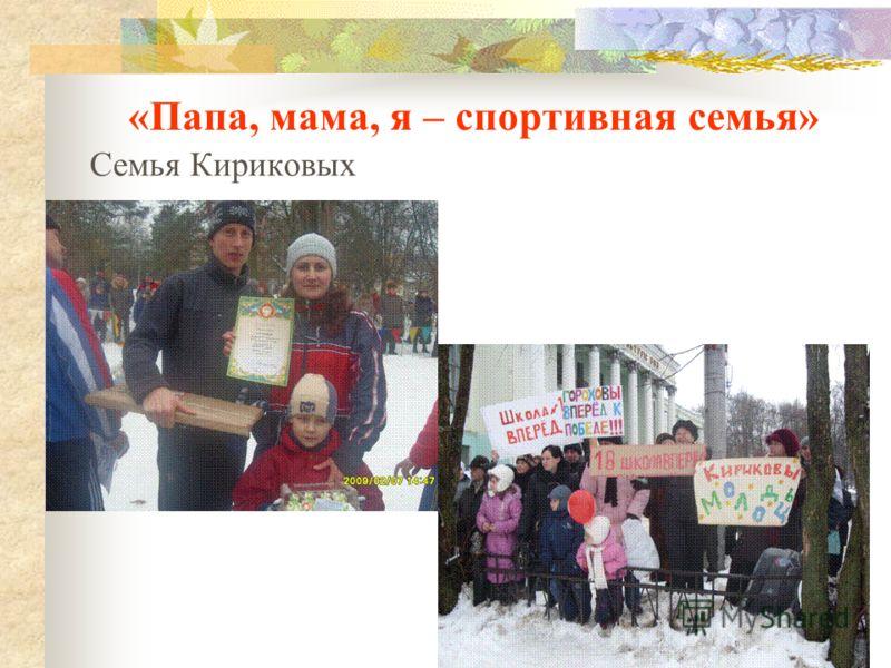 «Папа, мама, я – спортивная семья» Семья Кириковых