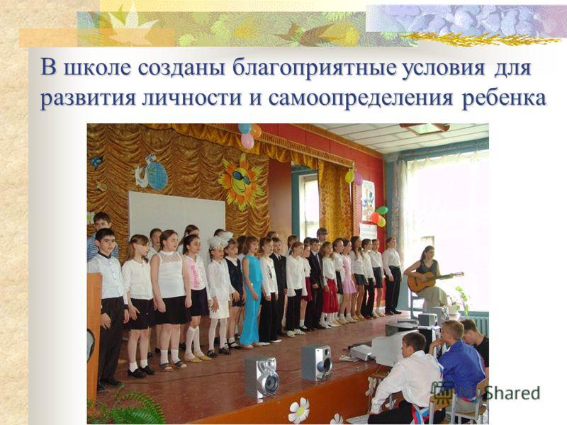 В школе созданы благоприятные условия для развития личности и самоопределения ребенка