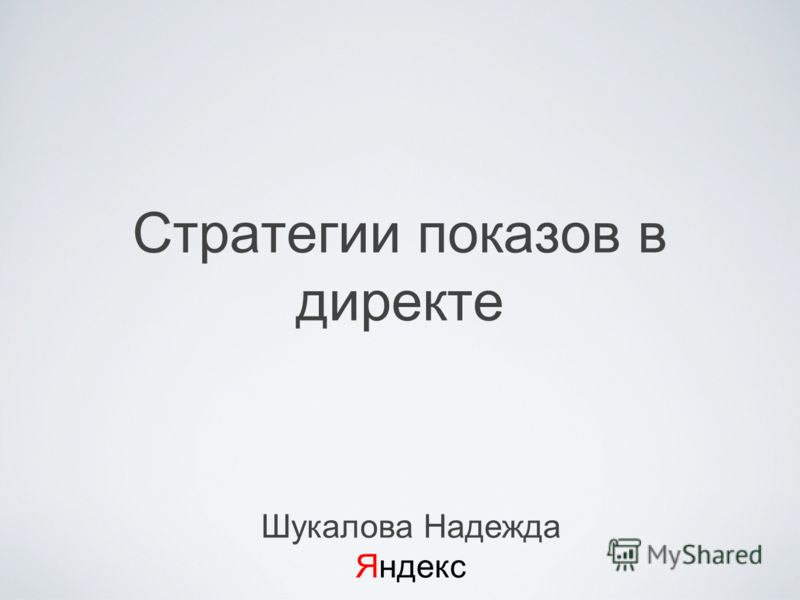 Стратегии показов в директе Шукалова Надежда Яндекс