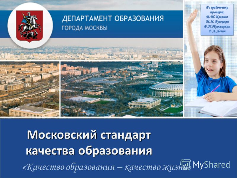 «Качество образования – качество жизни» Московский стандарт качества образования