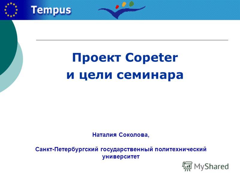Проект Copeter и цели семинара Наталия Соколова, Санкт-Петербургский государственный политехнический университет