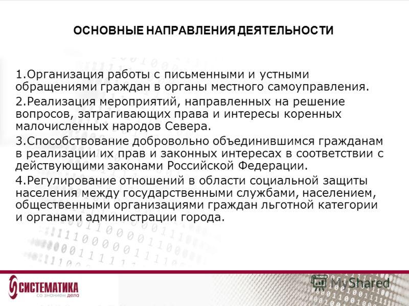 Волгодонскому организация работы с обращениями гражданами в соц защиту квитанции интернет провайдера