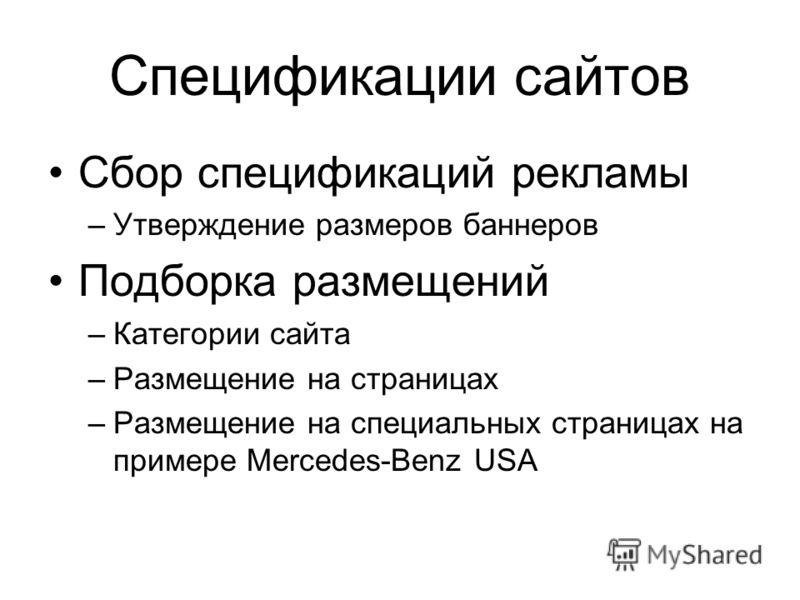 Спецификации сайтов Сбор спецификаций рекламы –Утверждение размеров баннеров Подборка размещений –Категории сайта –Размещение на страницах –Размещение на специальных страницах на примере Mercedes-Benz USA