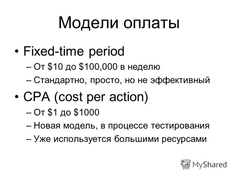 Модели оплаты Fixed-time period –От $10 до $100,000 в неделю –Стандартно, просто, но не эффективный CPA (cost per action) –От $1 до $1000 –Новая модель, в процессе тестирования –Уже используется большими ресурсами