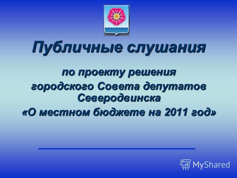Публичные слушания по проекту решения городского Совета депутатов Северодвинска «О местном бюджете на 2011 год»