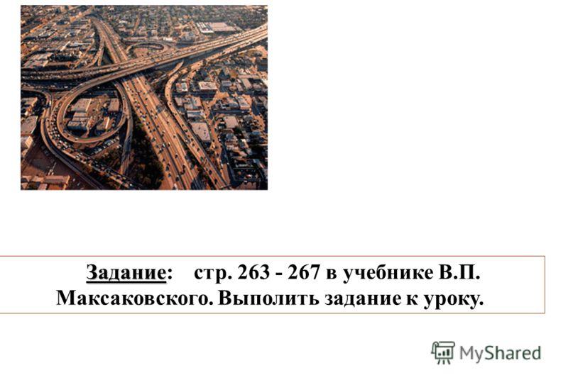 Задание Задание: стр. 263 - 267 в учебнике В.П. Максаковского. Выполить задание к уроку.