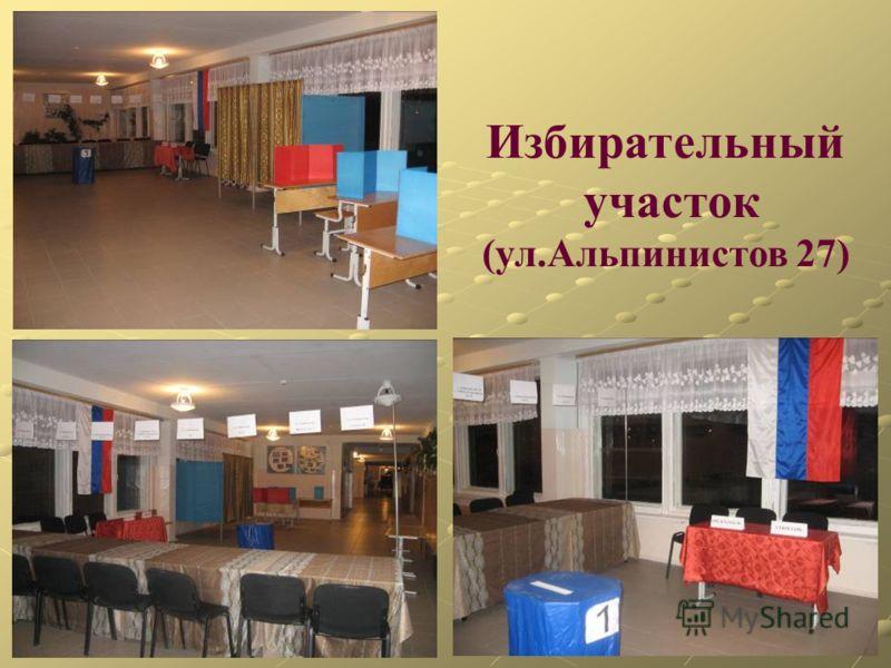 Избирательный участок (ул.Альпинистов 27)