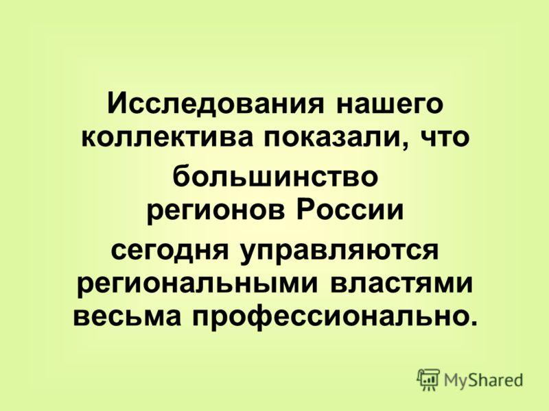 Исследования нашего коллектива показали, что большинство регионов России сегодня управляются региональными властями весьма профессионально.