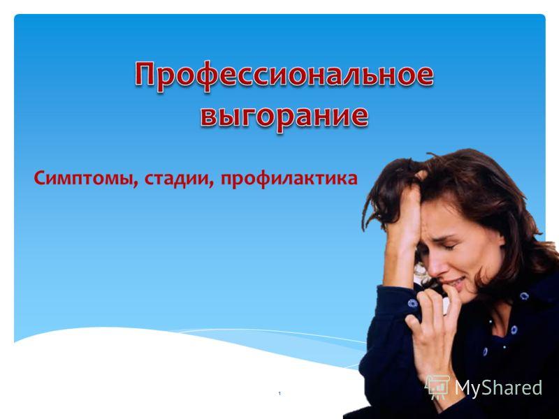 Симптомы, стадии, профилактика 10.09.20121