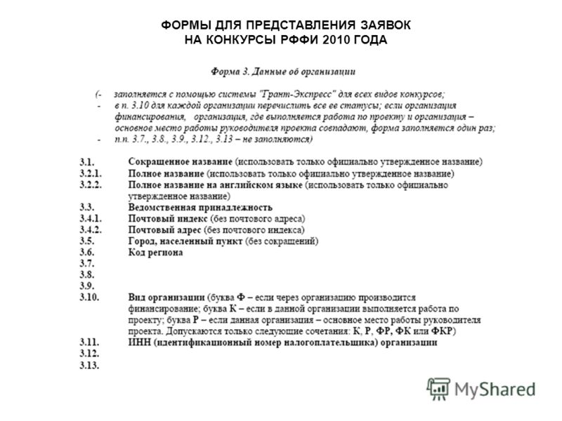 ФОРМЫ ДЛЯ ПРЕДСТАВЛЕНИЯ ЗАЯВОК НА КОНКУРСЫ РФФИ 2010 ГОДА