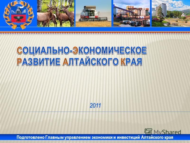 2011 Подготовлено Главным управлением экономики и инвестиций Алтайского края