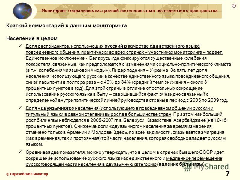 Мониторинг социальных настроений населения стран постсоветского пространства 7 Краткий комментарий к данным мониторинга Население в целом Доля респондентов, использующих русский в качестве единственного языка повседневного общения, практически во все