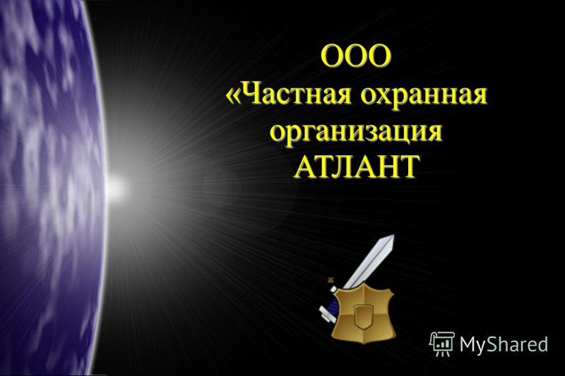 ООО «Частная охранная организацияАТЛАНТ
